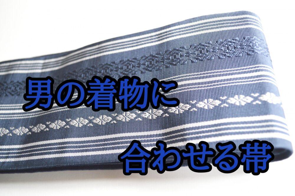 男の着物に合わせる帯は?種類や結び方など解説します。